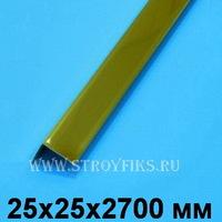 Уголок ПВХ Идеал 25х25мм металлизированный Золото (2,7метра)