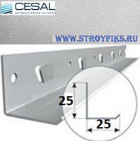 Угол пристенный 25х25х3000 Cesal 3313 Металлик для подвесных потолков, длина 3 метра