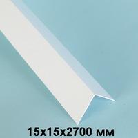 Уголок ПВХ 15х15мм Белый 2,7метра