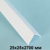 Уголок ПВХ пластиковый 25x25х2700мм Белый
