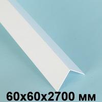 Угол ПВХ пластиковый Идеал 60x60мм Белый (длина-2,7м)