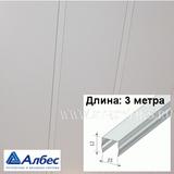 Вставка Албес ASN (15х3000мм) Белая матовая для потолочных реек AN85A и AN135A, длина 3 метра