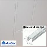 Вставка Албес ASN (15х4000мм) Белая матовая для потолочных реек AN85A и AN135A, длина 4 метра