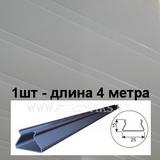 Вставка A25AS (25мм) Албес Белая матовая, длина 4 метра