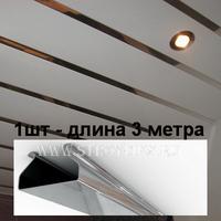 Вставка A25AS (25мм) Албес Суперхром, длина 3 метра