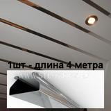 Вставка A25AS (25мм) Албес Суперхром, длина 4 метра