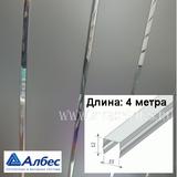Вставка Албес ASN (15х4000мм) Суперхром для потолочных реек AN85A и AN135A, длина 4 метра