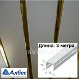 Вставка Албес ASN (15х3000мм) Суперзолото для потолочных реек AN85A и AN135A, длина 3 метра
