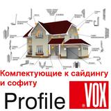 Комплектующие к сайдингу белые, коричневые и под дерево VOX (ВОКС). ЦЕНА от 110 руб