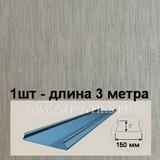 Рейка A150AS (150мм) Албес Зеленый штрих, длина 3 метра