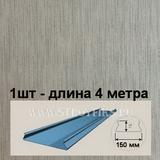 Рейка A150AS (150мм) Албес Зеленый штрих, длина 4 метра