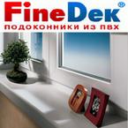Подоконники пластиковые (ПВХ) Белые FineDEK